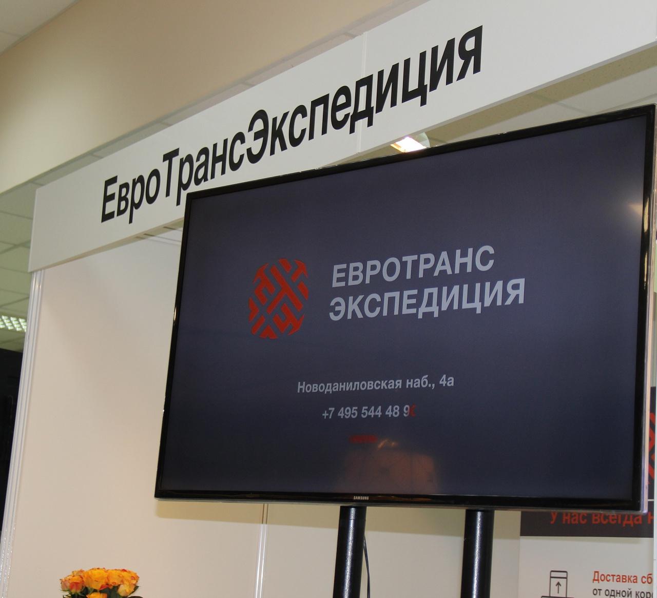 Зао евро транс экспедиция